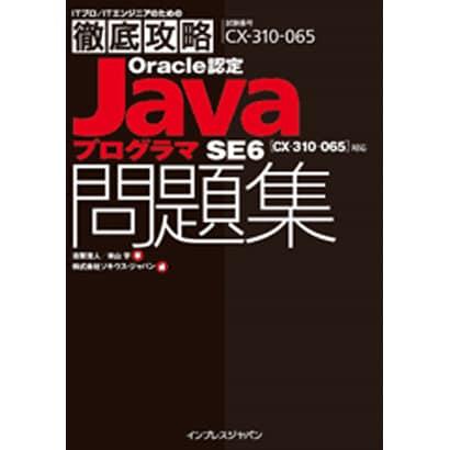 ITプロ/ITエンジニアのための徹底攻略Oracle認定JavaプログラマSE6問題集―(CX-310-065)対応 [単行本]