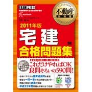 宅建合格問題集〈2011年版〉(不動産教科書) [単行本]