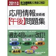 応用情報技術者午後問題集〈2011年版〉 [単行本]