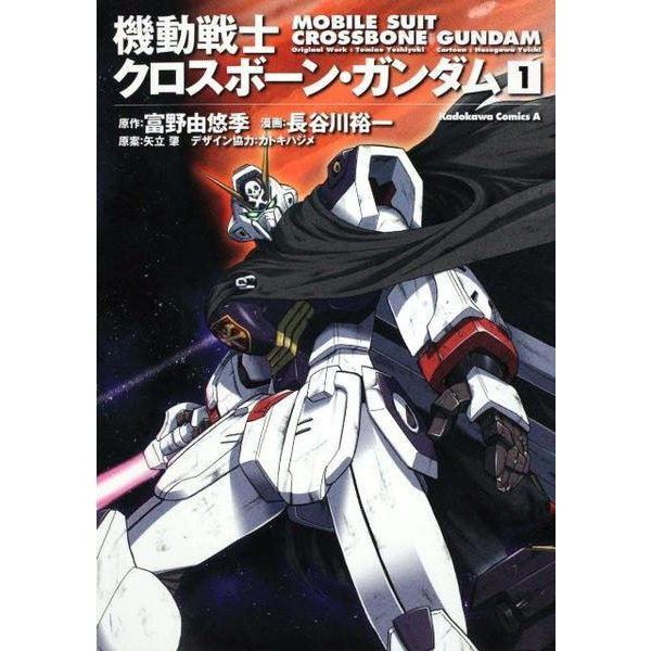 機動戦士クロスボーン・ガンダム 1(角川コミックス・エース 2-17) [コミック]