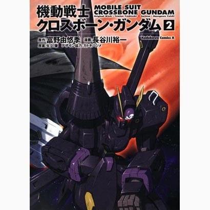 機動戦士クロスボーン・ガンダム (2)(角川コミックス・エース) [コミック]