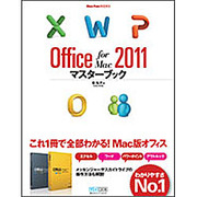 Office for Mac 2011マスターブック(Mac Fan BOOKS) [単行本]