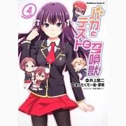 バカとテストと召喚獣 4(角川コミックス・エース 256-4) [コミック]