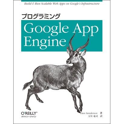 プログラミングGoogle App Engine [単行本]