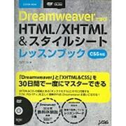 Dreamweaverで学ぶHTML/XHTML&スタイルシートレッスンブック CS5対応 [単行本]