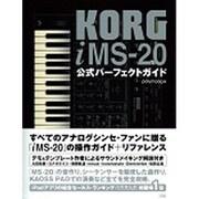 KORG iMS-20公式パーフェクトガイド [単行本]