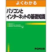 よくわかるパソコンとインターネットの基礎知識-Windows7・Windows Live Mail2011・Windows I [単行本]