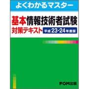 基本情報技術者試験対策テキスト 平成23年度-24年度版(よくわかるマスター) [単行本]