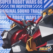 TVアニメ『スーパーロボット大戦OG ジ・インスペクター』オリジナルサウンドトラック