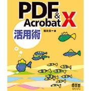 PDF & Acrobat10活用術 [単行本]