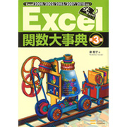 Excel関数大事典―Excel2000/2002/2003/2007/2010対応 第3版 (Excel徹底活用シリーズ) [単行本]