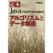 定本 Javaプログラマのためのアルゴリズムとデータ構造 [単行本]