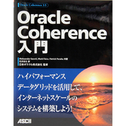 Oracle Coherence入門 [単行本]