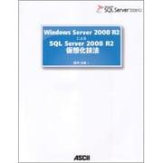 Windows Server 2008 R2によるSQL Server 2008 R2仮想化技法 [単行本]