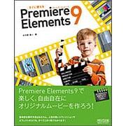 すぐに使えるPremiere Elements9 [単行本]