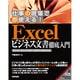 仕事の現場で即使える!Excelビジネス文書徹底入門―Excel2010/2007/2003/2002対応 [単行本]