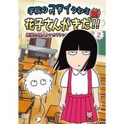 アニメ「学校のコワイうわさ 新・花子さんがきた!!」 2