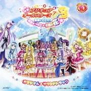 映画プリキュアオールスターズDX3 未来にとどけ!世界をつなぐ☆虹色の花 オリジナル・サウンドトラック