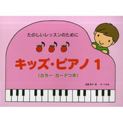 たのしいレッスンのために キッズ・ピアノ(1)カラー・カード