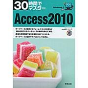 30時間でマスター Access2010―Windows7対応 [単行本]
