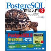 PostgreSQL徹底入門 第3版 [単行本]