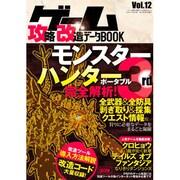 ゲーム攻略・改造データBOOK VOL.12(三才ムック VOL. 362) [ムックその他]
