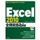 知りたい操作がすぐわかるExcel2010全機能Bible [単行本]