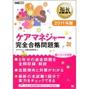 ケアマネジャー完全合格問題集〈2011年版〉(福祉教科書) [単行本]