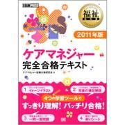 ケアマネジャー完全合格テキスト〈2011年版〉(福祉教科書) [単行本]
