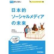 日本的ソーシャルメディアの未来―ソーシャルメディア・セミナー〈2〉(PCポケットカルチャー) [単行本]