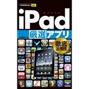 iPad厳選アプリ徹底活用技(今すぐ使えるかんたんmini) [単行本]