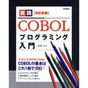 実践COBOLプログラミング入門 改訂新版;第2版 [単行本]