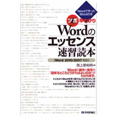 ツボ早わかり Wordのエッセンス速習読本―Word2010/2007対応(Wordで作ったWordの本) [単行本]