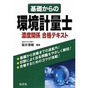 基礎からの環境計量士濃度関係合格テキスト [単行本]