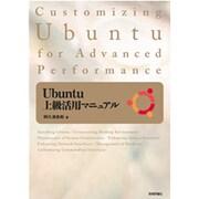 Ubuntu上級活用マニュアル [単行本]