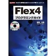Flex4プログラミングガイド―Webアプリ開発のための「ツール」&「開発フレームワーク」(I・O BOOKS) [単行本]