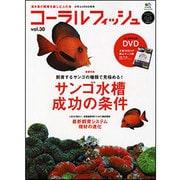 コーラルフィッシュ VOL.30 (2011/Mar.-Ap-海水魚の飼育を楽しむ人の本(エイムック 2119) [ムックその他]
