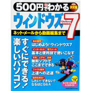500円でわかるウィンドウズ7 決定版-すぐにできる楽しいパソコン!(Gakken Computer Mook) [ムックその他]