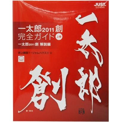 一太郎2011創 完全ガイド〈上巻〉一太郎2011創 解説編 [単行本]