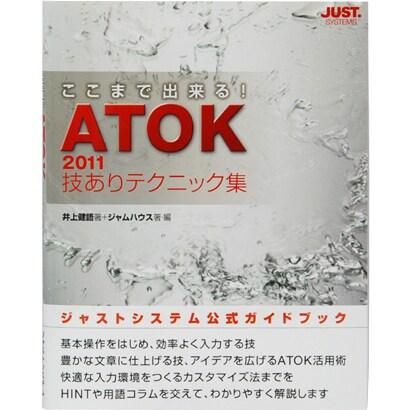 ここまで出来る!ATOK2011技ありテクニック集 [単行本]