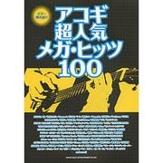 アコギ超人気メガ・ヒッツ100(ギター弾き語り) [単行本]