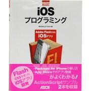 iOSプログラミング―Adobe Flashで作るiOSアプリ(MacPeople Books) [単行本]