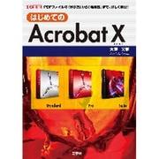 はじめてのAcrobat 10(IO・BOOKS) [単行本]