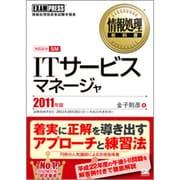ITサービスマネージャ〈2011年版〉(情報処理教科書) [単行本]