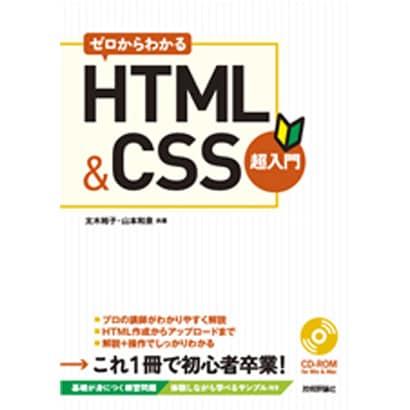 ゼロからわかるHTML&CSS超入門 [単行本]