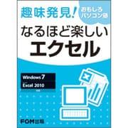 趣味発見!おもしろパソコン塾なるほど楽しいエクセル-Windows7 Microsoft Excel2010対応 [単行本]