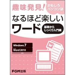 趣味発見!おもしろパソコン塾なるほど楽しいワード 基礎からじ-Windows7 Microsoft Word2010対応 [単行本]