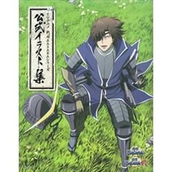 TVアニメ戦国BASARAシリーズ公式イラスト集 [単行本]