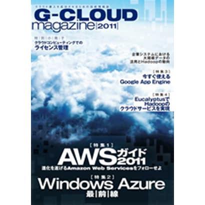G-CLOUD magazine 2011 [単行本]