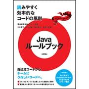 Javaルールブック―読みやすく効率的なコードの原則 [単行本]